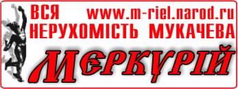 Вся нерухомість Мукачева та Мукачівського района