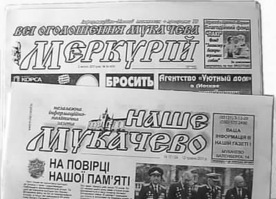 Газета Наше Мукачево. Газета Меркурий - Мукачево.