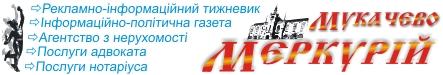 Агентство Мукачево - Меркурий. Недвижимость. Газета Мукачево. СМИ. Реклама